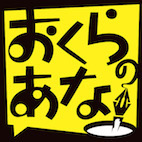 漫画サイト「おくらのあな」のイメージ